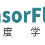 TensorFlow 2.0 中文免费书籍,适合快速了解